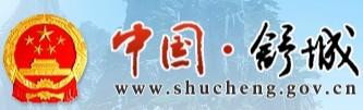舒城县政府